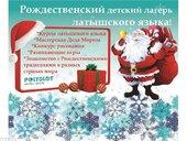 Рождественский детский лагерь латышского языка - MM.LV